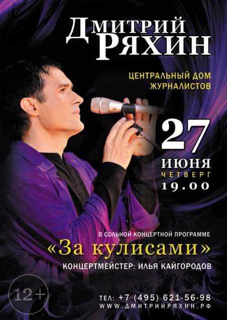 DmRykhin_27-06-13_A3_CMYK