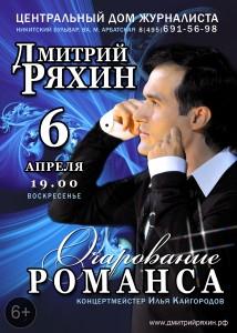 6 апреля Очарование романса A4v