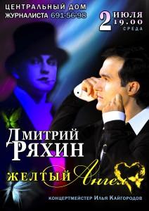 Москва_2_июля_A3