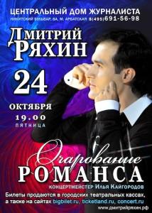 24 октября 2014 А4 сайт