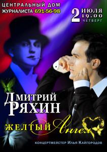Москва_2_июля 2015 А4