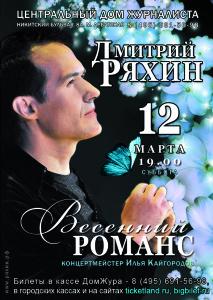 Весенний романс 2016 12 марта