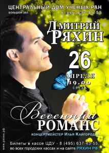 Копия Весенний романс 2017 26 апреля А4